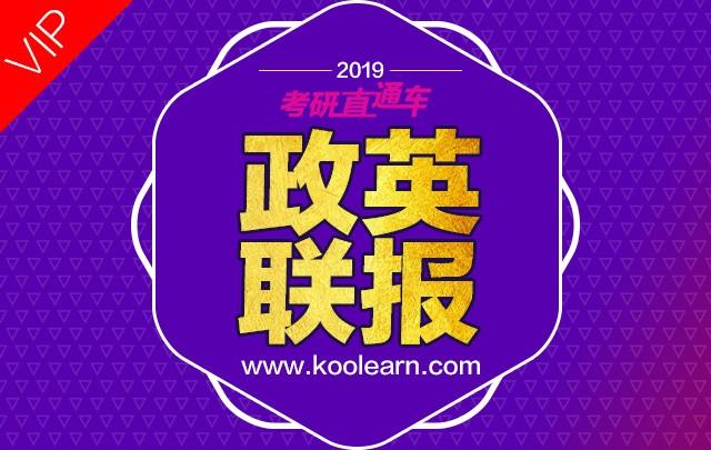 【新东方在线】2019考研直通车【政英联报VIP】