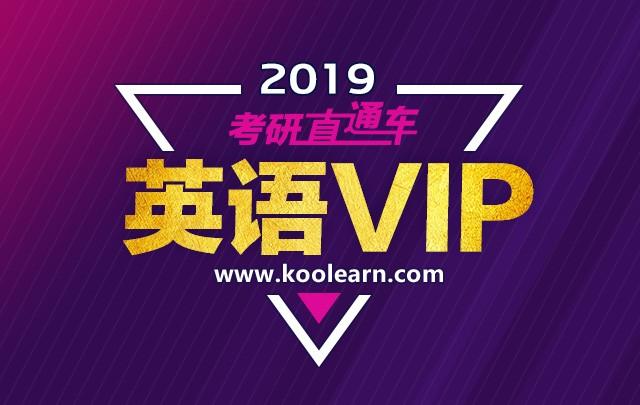 【新东方在线】2019考研直通车【英语VIP】
