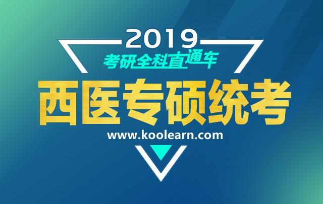 【新东方在线】2019考研全科直通车VIP【西医专硕统考】