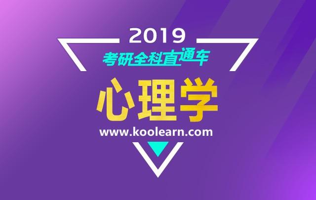【新东方在线】2019考研全科直通车VIP【心理学】