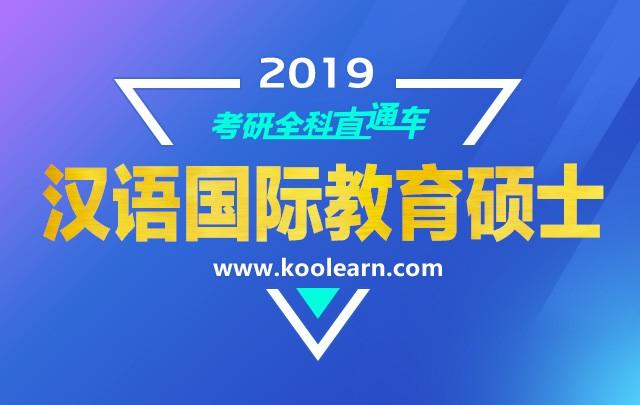 【新东方在线】2019考研全科直通车VIP【汉语国际教育硕士】
