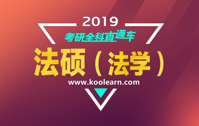 【新东方在线】2019考研全科直通车VIP【法硕(法学)】