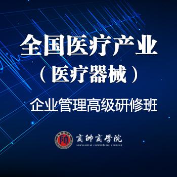 商帅商学院全国医疗产业(医疗器械)企业管理高级研修班