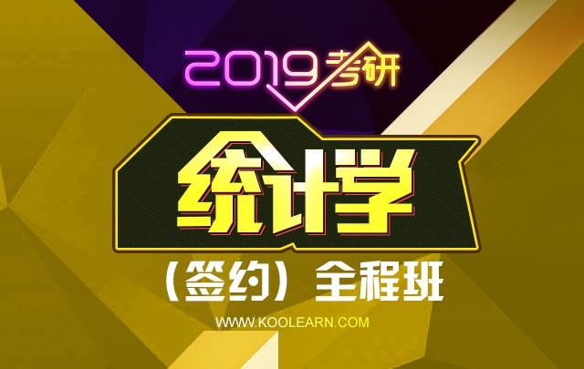 【新东方在线】2019考研统计学全程班