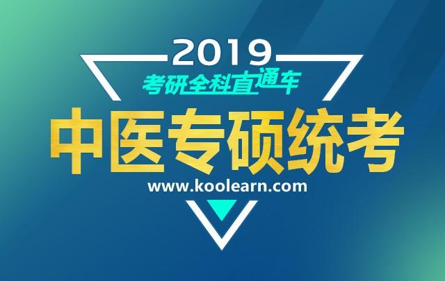 【新东方在线】2019考研全科直通车VIP【中医专硕统考】