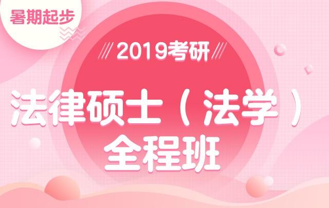 【新东方在线】2019考研法律硕士(法学)全程班