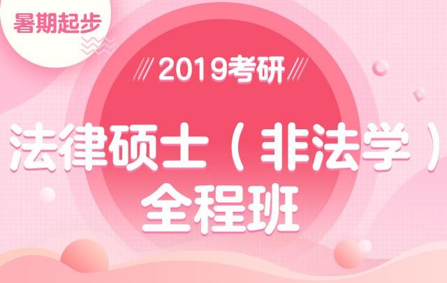 【新东方在线】2019考研法律硕士(非法学)全程班