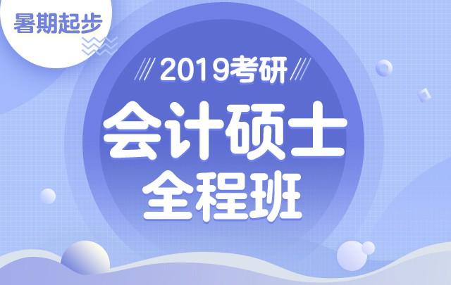 【新东方在线】2019考研会计硕士(MPAcc)全程班