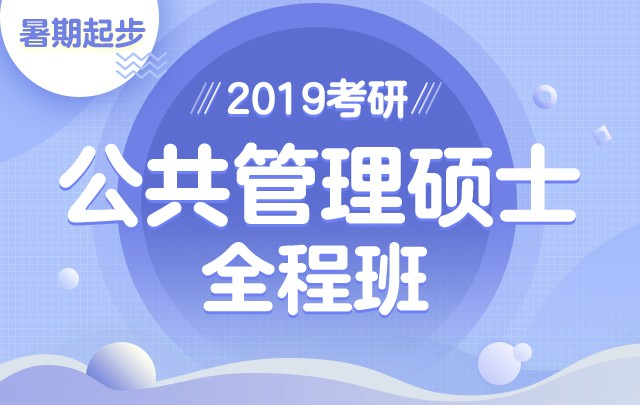 【新东方在线】2019考研公共管理硕士全程班
