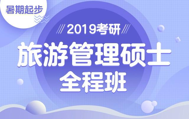 【新东方在线】2019考研旅游管理硕士全程班