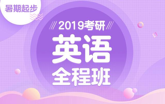【新东方在线】2019考研英语全程班