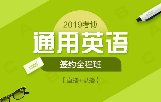 【新东方在线】2019考博英语通用签约全程班【直播+录播】