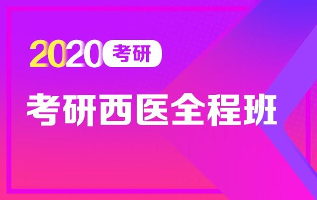 【新东方在线】2020考研西医专硕全程班