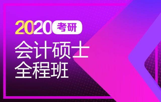 【新东方在线】2020考研会计硕士(MPAcc)全程班