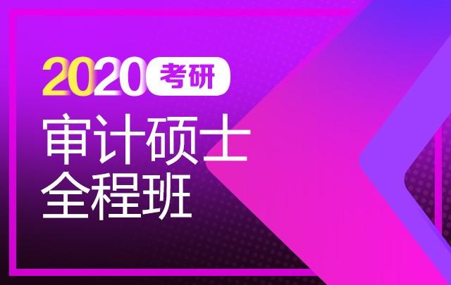 【新东方在线】2020考研审计硕士全程班