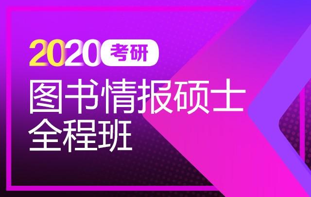 【新东方在线】2020考研图书情报硕士全程班