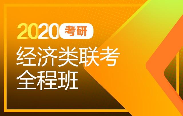【新东方在线】2020考研经济类联考(全程班)