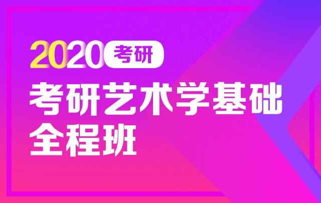 【新东方在线】2020考研艺术学基础全程班