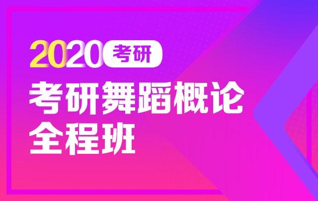 【新东方在线】2020考研舞蹈概论(全程班)