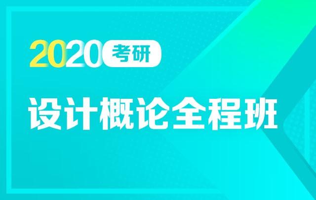 【新东方在线】2020考研设计概论(全程班)