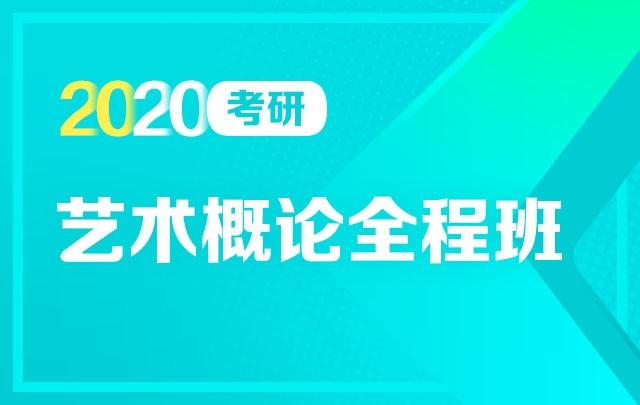 【新东方在线】2020考研艺术概论(全程班)