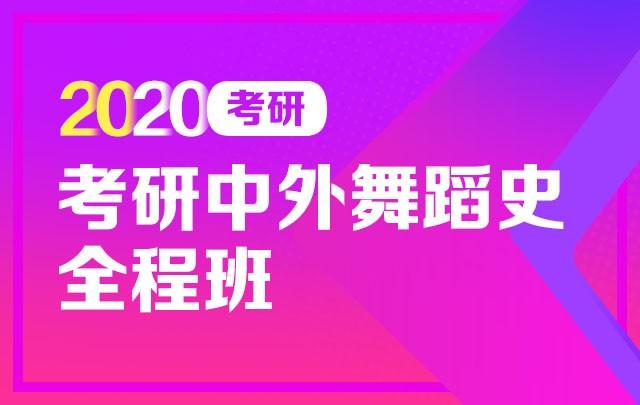 【新东方在线】2020考研中外舞蹈史(全程班)