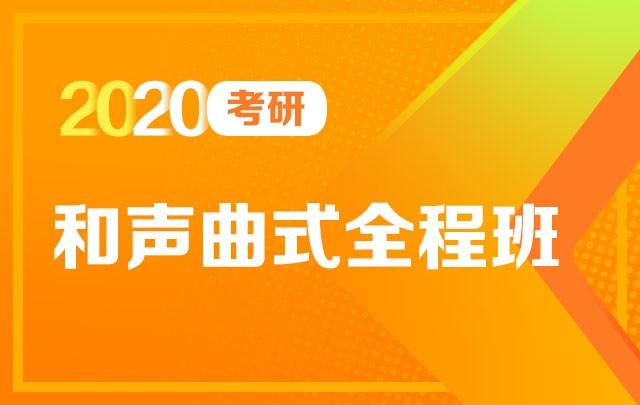 【新东方在线】2020考研和声曲式史(全程班)