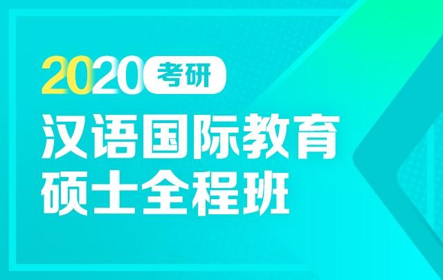 【新东方在线】2020考研汉语国际教育硕士全程班