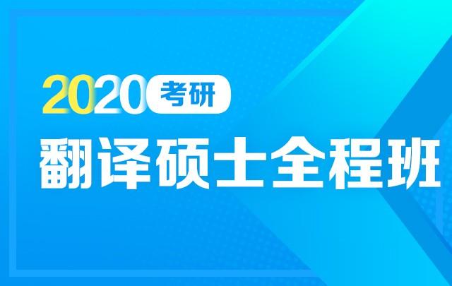 【新东方在线】2020考研翻译硕士(全程班)