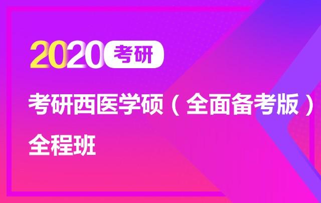 【新东方在线】2020考研西医学硕全程班(全面备考版)