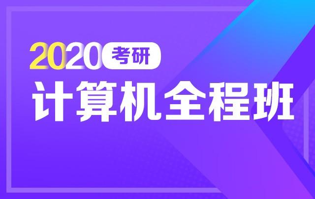 【新东方在线】2020考研计算机(全程班)