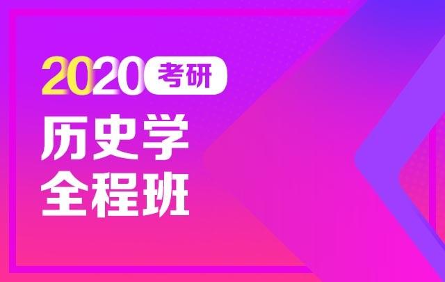【新东方在线】2020考研历史学(全程班)