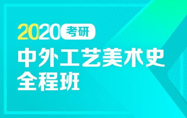 【新东方在线】2020考研中外工艺美术史全程班