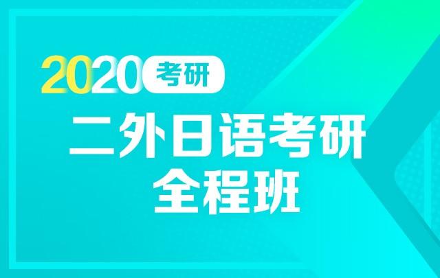 【新东方在线】2020考研二外日语(全程班)