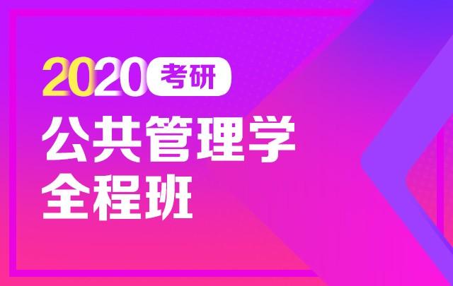 【新东方在线】2020考研公共管理硕士全程班