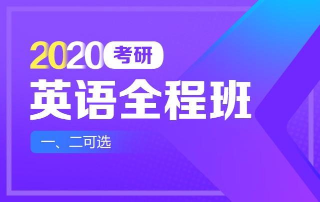【新东方在线】2020考研英语全程班