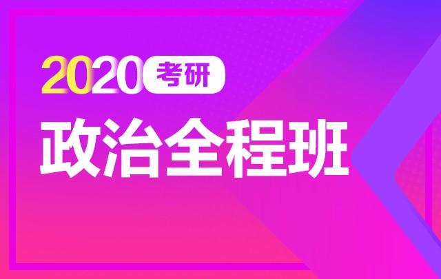 【新东方在线】2020考研政治(全程班)
