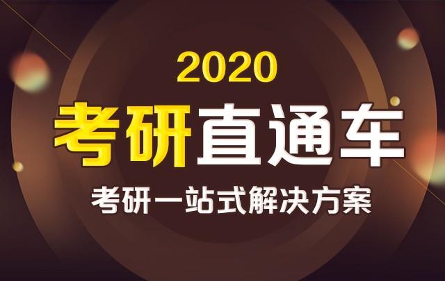 【新东方在线】2020考研政日联报(全科直通车)