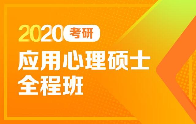 【新东方在线】2020考研应用心理硕(全程班)