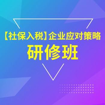 [北丰商学院][社保入税]企业应对策略研修班