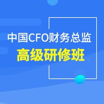 [北丰商学院]中国CFO财务总监高级研修班