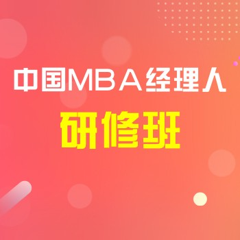 [北丰商学院]中国MBA经理人研修班