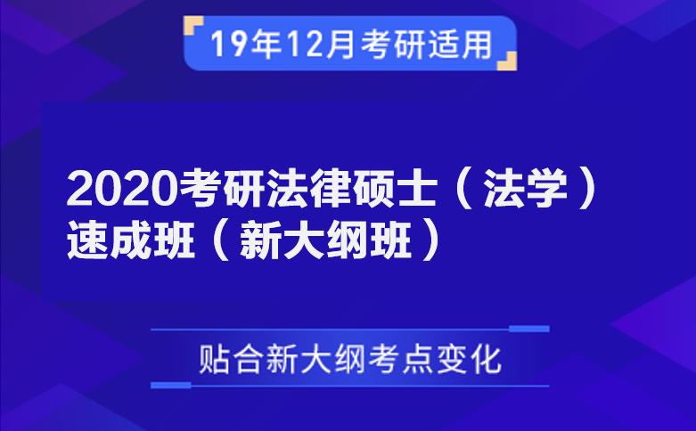 【新东方在线】2020考研法律硕士(法学)新大纲速成班