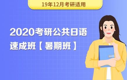 【新东方在线】2020考研公共日语(暑期速成班)