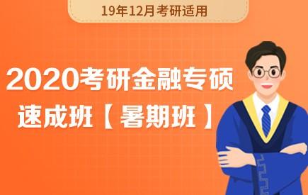 【新东方在线】2020考研金融专硕速成班(暑期班)