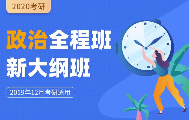 【新东方在线】2020考研政治新大纲(全程班)