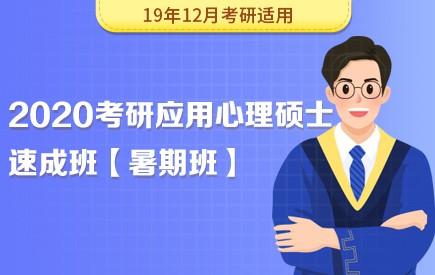 【新东方在线】2020考研应用心理硕士(暑期速成班)