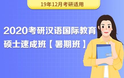 【新东方在线】2020考研汉语国际教育硕士(暑期速成班)