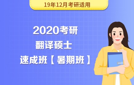 【新东方在线】2020考研翻译硕士(暑期速成班)