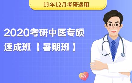 【新东方在线】2020考研中医专硕(暑期速成班)